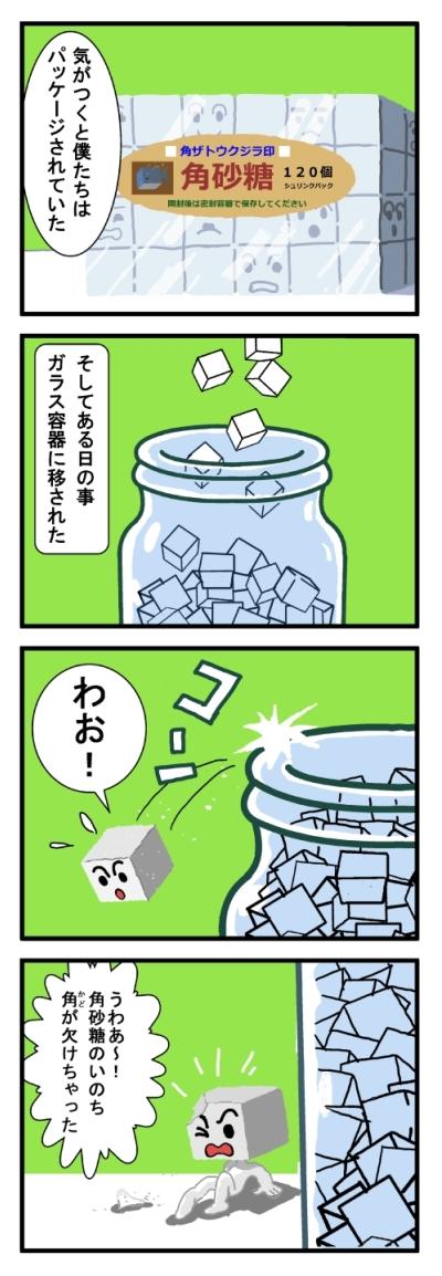 角砂糖物語1.jpg