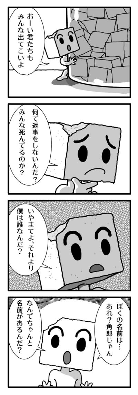 角砂糖物語2.jpg