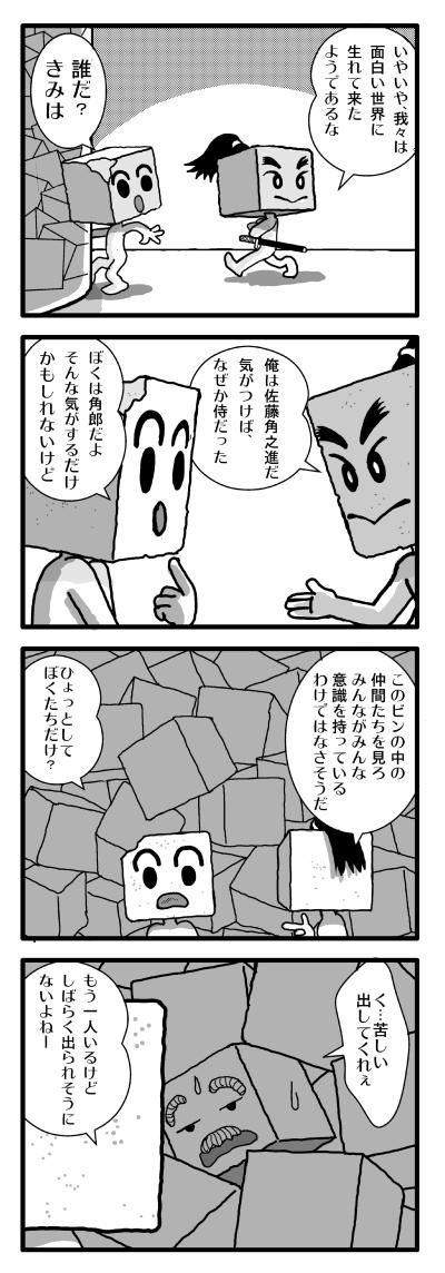 角砂糖物語3.jpg