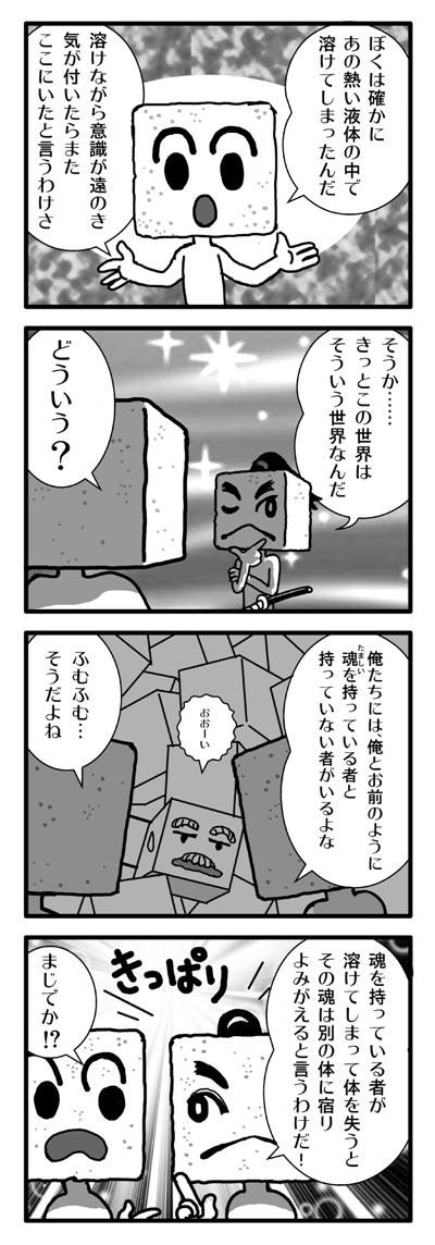 角砂糖物語6.jpg