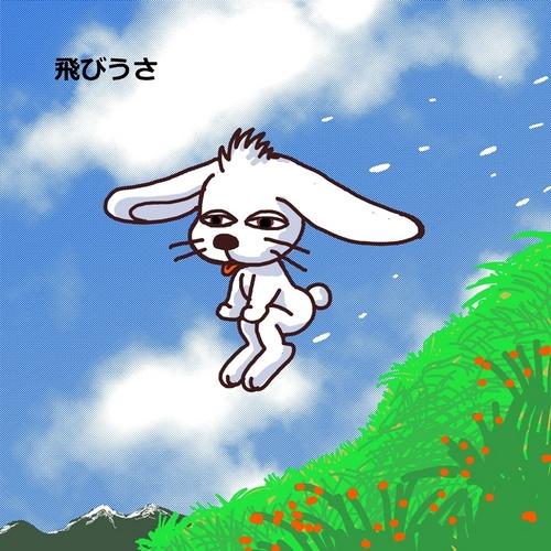 飛びうさ.jpg