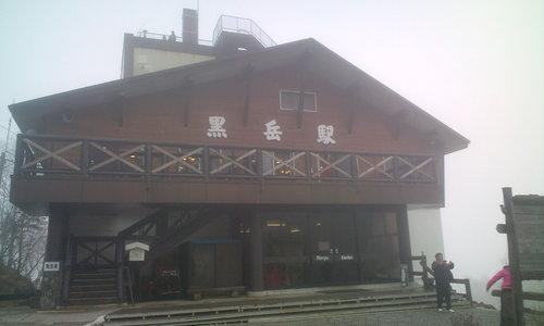 黒岳ロープウェイ駅なう.jpg